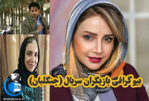 بیوگرافی و معرفی بازیگران سریال (جنگلبان) + معرفی و خلاصه داستان