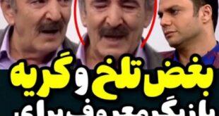 بیوک میرزایی بازیگر سرشناس سینما و تلویزیون ایران در یک گفتگوی تلویزیونی از ناراحتی و غصه های خود به علت از دست دادن همسرش گفت