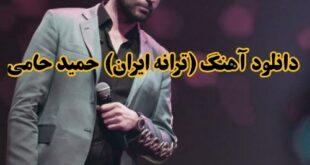 جدیدترین آهنگ به صورت یک تک ترانه از حمید حامی خواننده پرطرفدار با عنوان (ترانه ایران) برای موسیقی تیتراژ سریال بچه مهندس ۴ منتشر شد