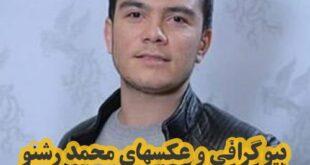 محمد رشنو یکی از بازیگران جوان ایرانی میباشد که به تازگی با حضور در چند سریال به شهرت رسیده است با بیوگرافی این هنرمند با ما همراه باشید