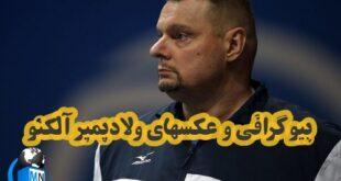 ولادیمیر آلکنو بازیکن سابق والیبال روسی می باشد در ادامه با بیوگرافی این شخصیت و ماجرای پیوستن به تیم ملی والیبال ایران با ما همراه باشید