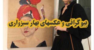 بهار سبزواری همسر محسن نامجو یکی از خوانندگان سرشناس ایرانی میباشد در ادامه با بیوگرافی این هنرمند با ما همراه باشید