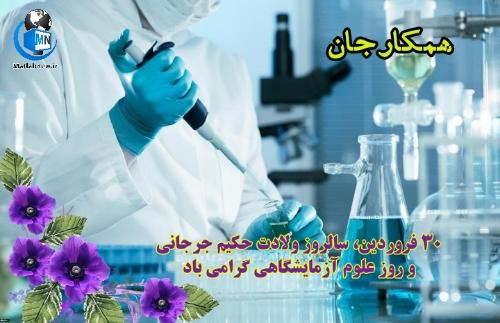 تبریک روز علوم آزمایشگاهی به همکار