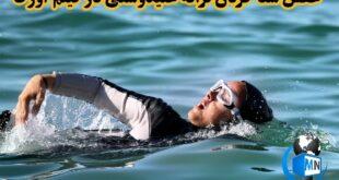 ترانه علیدوستی بازیگر سینما و تلویزیون با انتشار عکسی از شنا کردن خود در یکی از سکانس های فیلم اورکا خبرساز شد