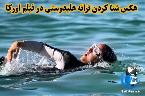 عکس شنا کردن (ترانه علیدوستی) در استخر + معرفی فیلم اورکا
