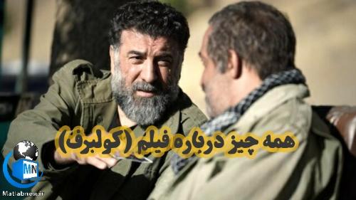 معرفی و خلاصه ی داستان فیلم (کولبرف)+ معرفی و اسامی بازیگران