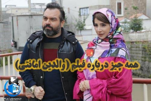 معرفی فیلم سینمایی (والدین امانتی) و خلاصه داستان + معرفی و اسامی بازیگران