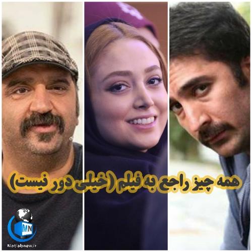 معرفی تمامی بازیگران و خلاصه داستان فیلم(خیلی دور نیست) + زمان پخش