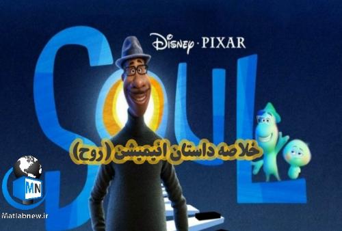 معرفی انیمیشن (روح) بهترین انیمیشن سال ۲٠۲۱ و دریافت هفت جایزه