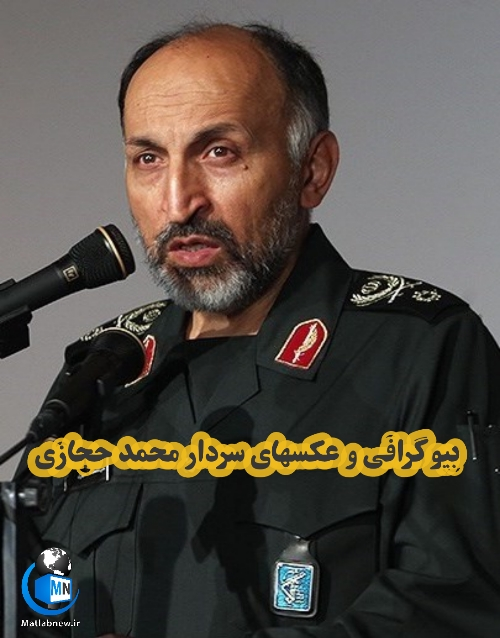 بیوگرافی «سردار محمد حجازی» جانشین فرمانده نیروی قدس سپاه + علت درگذشت