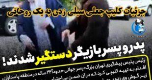 انتشار یک کلیپ ساختگی توسط یک پدر و پسر در فضای مجازی با عنوان (سیلی به یک روحانی) خبرساز شد، در ادامه پلیس پیشگیری با شناسایی این پدر و پسر آنها را بازداشت کرده و تحویل مقام قضایی داد
