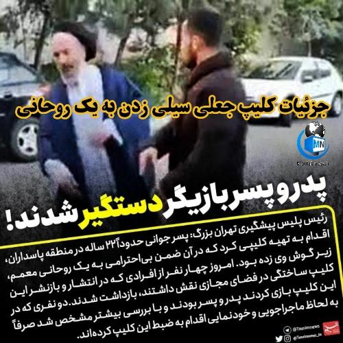 فیلم/ جزئیات کلیپ ساختگی (سیلی به یک روحانی) + بازداشت پدر و پسر سازنده کلیپ