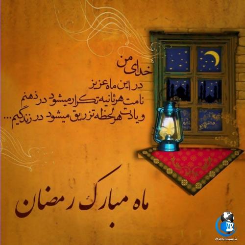 اشعار و متون زیبای ماه مبارک رمضان