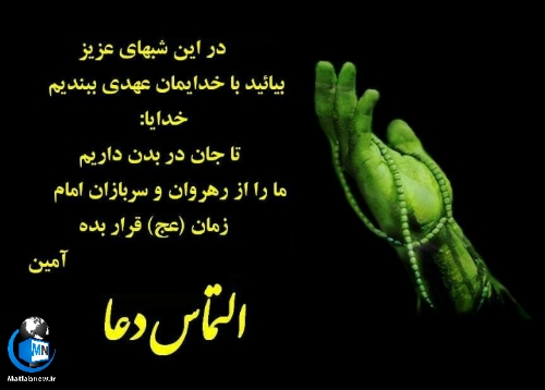 عکس نوشته های التماس دعا و روزه تون قبول