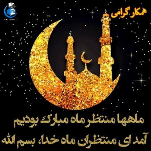 تبریک ماه مبارک رمضان به همکار