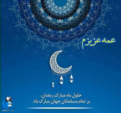 تبریک ماه مبارک رمضان به دوستان و آشنایان