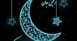 ماه رمضان است كه در آن، قرآن فرو فرستاده شده است،كتابی كه مردم را راهبر، و دلایل آشكار هدایت، و تشخیص حق از باطل است