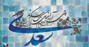 اول اردیبهشت ماه در تقویم ملی ایرانیان همزمان با سالروز تولد شیخ اجل سعدی شیرازی، كه بهعنوان استاد سخن شناخته می شود؛ یادروز سعدی نام گرفته است
