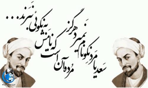 روز بزرگداشت سعدی
