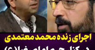 اجرای زنده (محمد معتمدی) خواننده سرشناس موسیقی سنتی ایرانی در کنار حرم امام رضا در در ماه مبارک رمضان مورد توجه بسیاری از رسانهها قرار گرفت