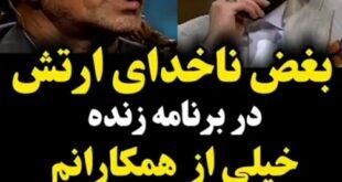 شب گذشته یکی از جانبازان و ناخدا های ارتش جمهوری اسلامی مهمان برنامه ماه من ویژه برنامه سحرگاهی ماه مبارک رمضان شد