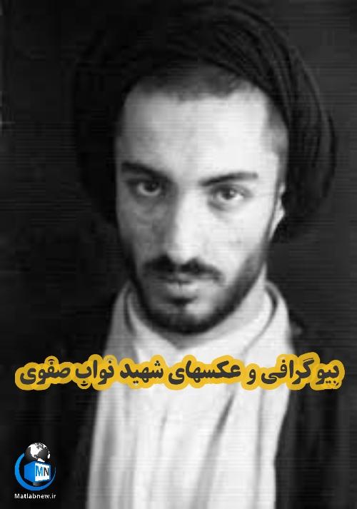 زندگی نامه «شهید نواب صفوی» و همسرش نیره احتشام رضوی + شرح مبارزات سیاسی