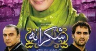 سریال شکرانه مجموعه تلویزیونی در سال ۱۳۸۶ بود که به کارگردانی سعید سلطانی به تولید شد در ادامه با بیوگرافی بازیگران این سریال با ما همراه باشید