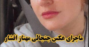 مهناز افشار بازیگر سینما و تلویزیون ایران با انتشار عکسی در استوری اینستاگرامش خبرساز شد و برخی از رسانه ها این عکس را با عنوان عکس کشف حجاب این بازیگر منتشر کردند