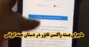 انتشار فیلمی در فضای مجازی از یک بسته واکسن فایزر و صحبت های افرادی که ایرانی صحبت می کنند خبرساز شد