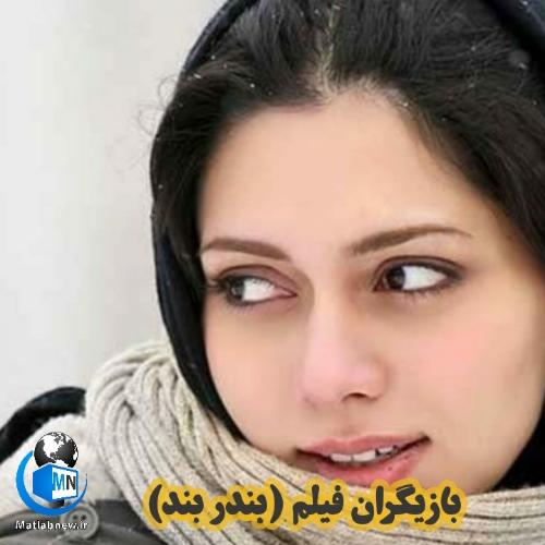 معرفی فیلم سینمایی (بندر بند) و خلاصه داستان + معرفی و اسامی بازیگران