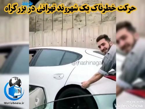 فیلم/ حرکت خطرناک یک شهروند تهرانی در بزرگراه ( اسکیت با پورشه)