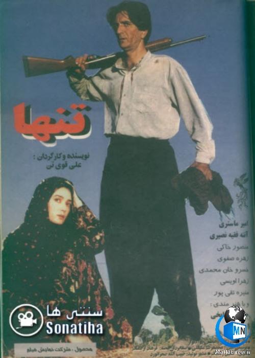 بیوگرافی و علت درگذشت (هوشنگ منصور خاکی) بازیگر قدیمی سینما + عکس