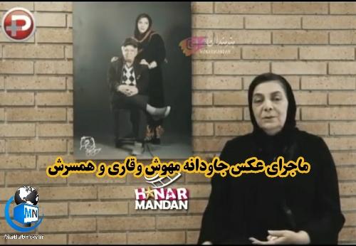 ماجرای عکس جاودانه (مهوش وقاری و زنده یاد محسن قاضی مرادی) +گفتگو با مهوش وقاری