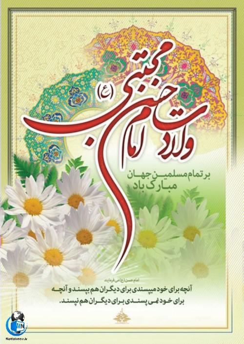 عکس نوشته های ولادت امام حسن مجتبی (ع)