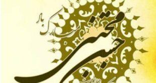 امام حسن(ع) چشمه ای جوشان و خروشان از خورشید پر ثمر و با برکت ولایت است که در ماهی عزیز و با شکوه پا به عرصه هستی نهاد و این ماه را با قدوم پربرکت خود آراست
