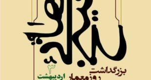 محمد بن عزّالدین حسین متخلص بهبهائیو معروف بهشیخ بهائیوبهاءالدین عاملی،فقیه، محدث، حکیم و ریاضیدان شیعه عصر صفوی بود