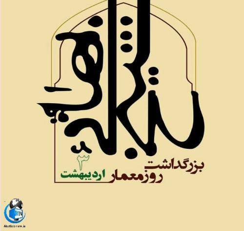 عکس نوشته های روز بزرگداشت شیخ بهایی