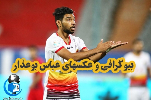 بیوگرافی «عباس بوعذار» فوتبالیست اهوازی + عکس ها و شرح سوابق ورزشی