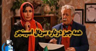 معرفی فیلم سینمایی (اسپینجر) و خلاصه داستان + معرفی و اسامی بازیگران