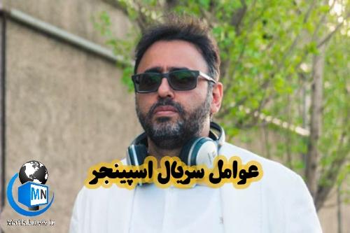 معرفی سریال (اسپینجر) و خلاصه داستان + اسامی بازیگران و زمان پخش