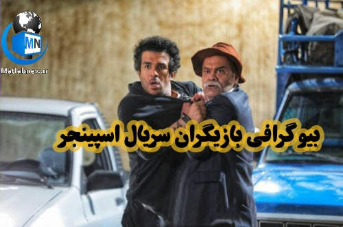 بیوگرافی و اسامی بازیگران سریال(اسپینجر) + خلاصه داستان و تصاویر
