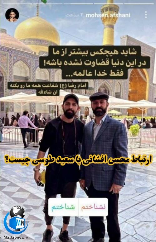 ماجرای ارتباط و عکس دونفره محسن افشانی با سعید طوسی/ ماجرا چیست؟