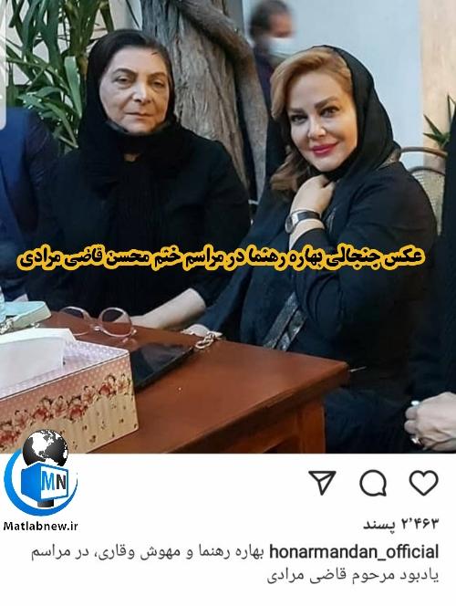 عکس جنجالی (بهاره رهنما) در کنار مهوش وقاری در مراسم ختم محسن قاضی مرادی