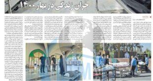 موضوع تعداد رو به افزایش فوتی ها بر اثر ابتلا به بیماری کرونا در روزهای اخیر به تیتر گزارش روزنامه ایران تبدیل شد