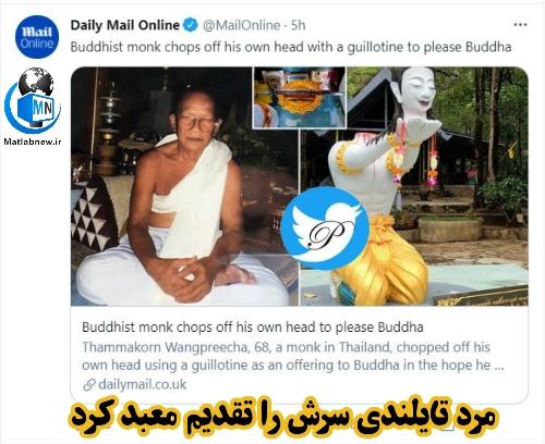 مرد تایلندی سر خود را با گیوتین قطع و به مجسمه بودا تقدیم کرد! + عکس