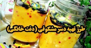 طرز تهیه مشکوفی(دنت زعفرانی) مناسب ماه رمضان + عکس و نکات