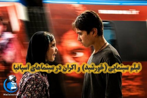معرفی فیلم سینمایی (خورشید) و اکران در سینماهای اسپانیا + حضور در جشنواره فیلم ونیز