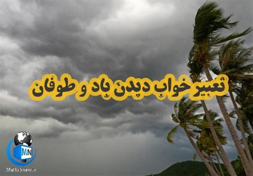 تعبیر خواب دیدن (باد و طوفان) + دیدن طوفان در خواب از دیدگاه مفسران