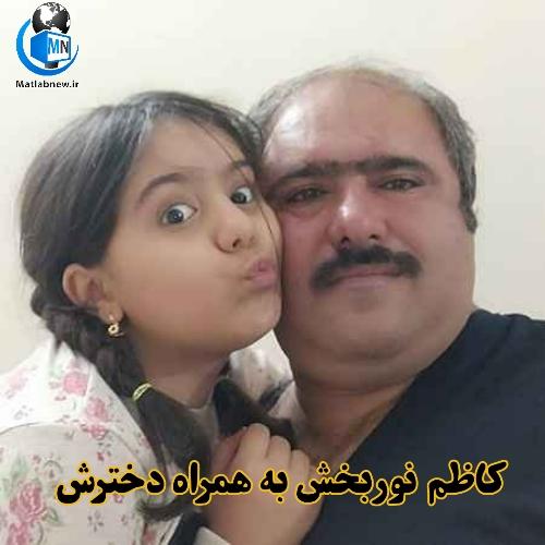 همسر کاظم نوربخش(بازیگر) کیست؟ + بیوگرافی و عکس به همراه دخترانش