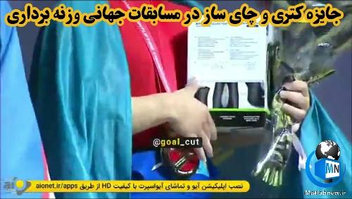 جایزه عجیب کتری و چای ساز (مسابقات قهرمانی وزنه برداری) در ازبکستان سوژه رسانه ها شد